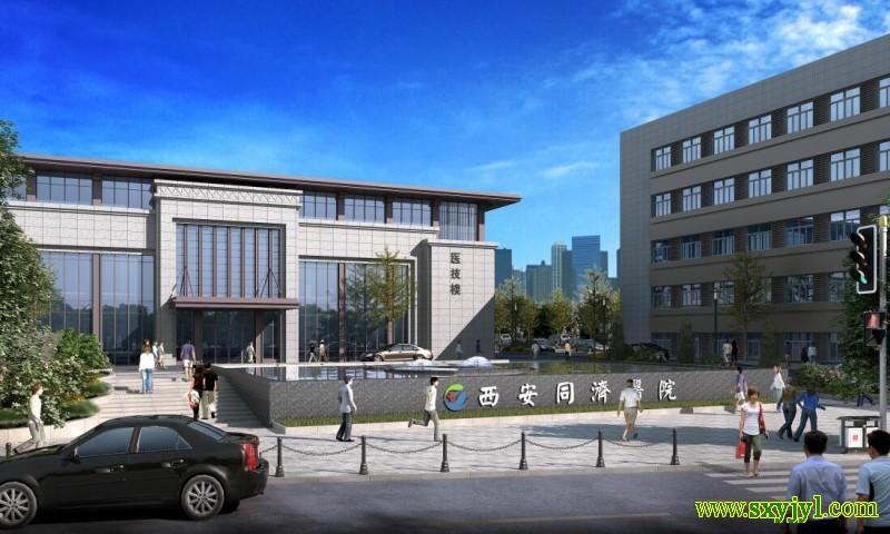 西安市同济医院 (2)