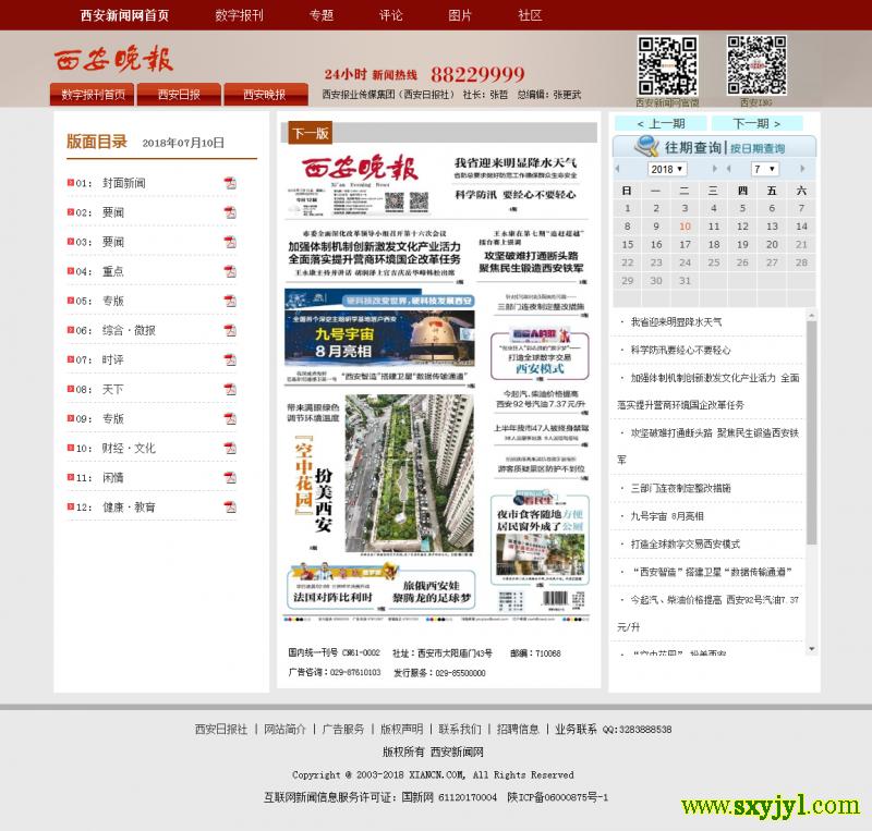 西安晚报数字报|西安报业传媒集团